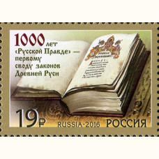 """1000 лет """"Русской Правде"""""""