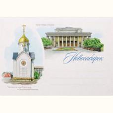 Конверт Новосибирск