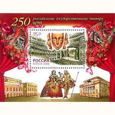 250 лет Российскому государственному театру
