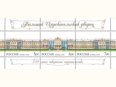 Большой Царскосельский Дворец