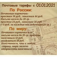 Новые тарифы Почты России!