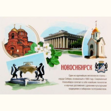 Новосибирск. Коллаж достопримечательностей