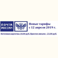Новые тарифы Почты России