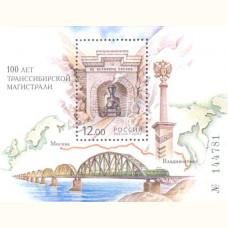 100 лет Транссибирской магистрали