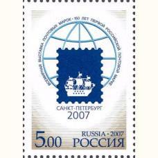 Всемирная выставка почтовых марок
