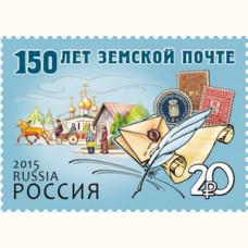 150 лет земской почте